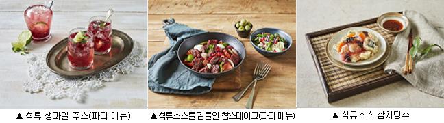 석류생과일주스 석류소스를 곁들인 찹스테이크 석류소스 삼치탕수