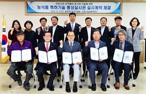 충북농기원 개발 아로니아 특허기술, 가공 상품화 선점