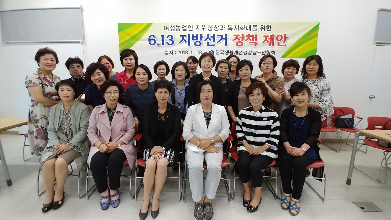 한국생활개선경상남도연합회, 농촌여성 복지정책 목소리 담아