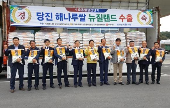 당진 명품 해나루쌀 10t 뉴질랜드에 수출