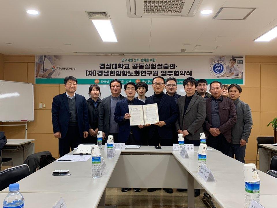 (재)경남한방항노화연구원-경상대학교, 연구지원 업무협약 체결
