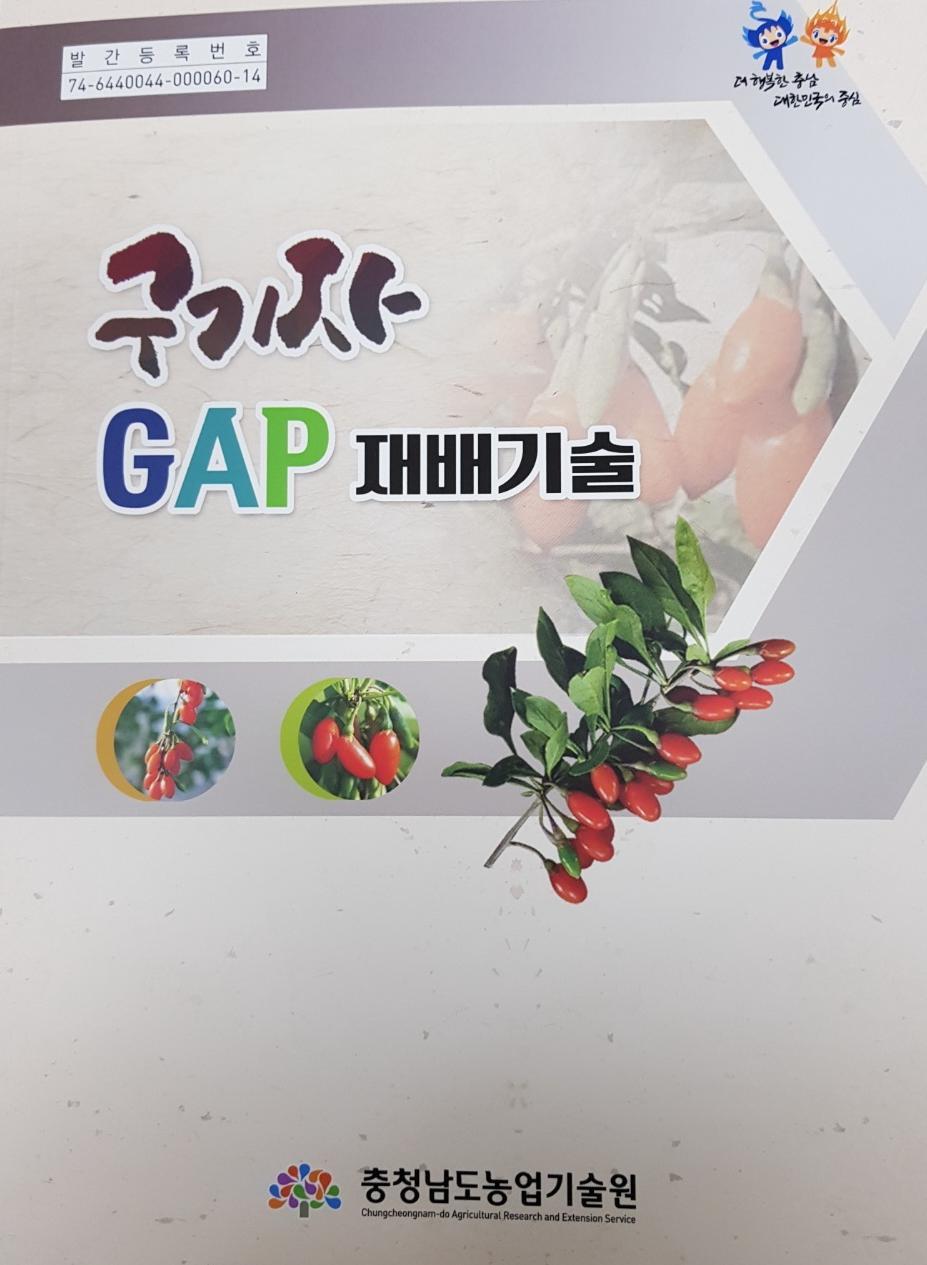 구기자 GAP 재배기술 한눈에 보세요