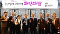 충북 영동와인 20주년 기념 '와인의 밤' 행사 성료