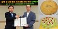 충북농기원, 지역 농산물 활용 제과상품 개발촉진 업무협약식 개최