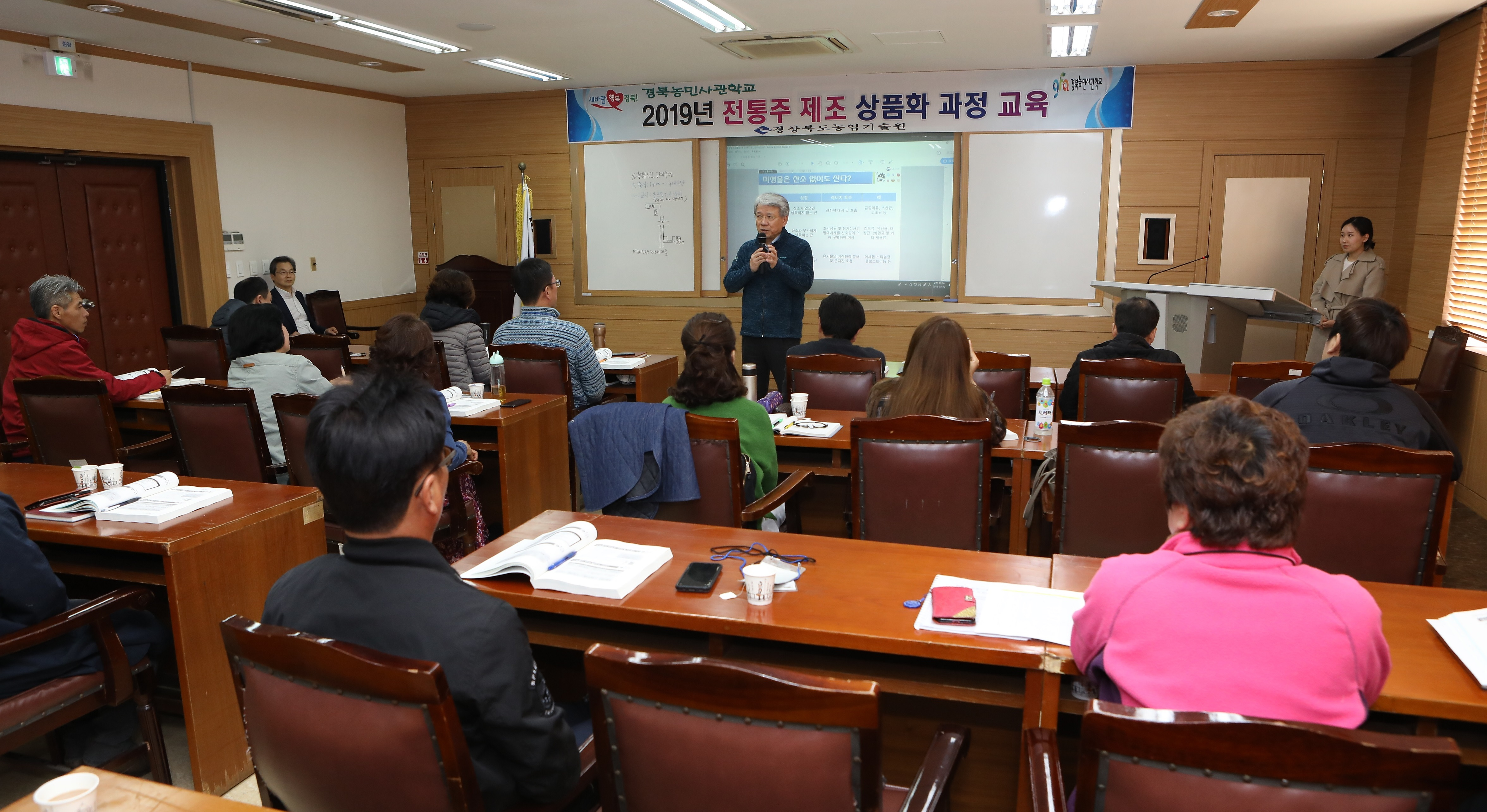 경상북도, 전통주를 세계적 명주로 이끌 전문가 양성