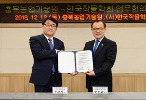 충북농기원, (사)한국작물학회와 MOU 체결로 학술교류, 연구협력 강화