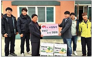 창녕군4-H연합회, 공동 수확감자 기탁
