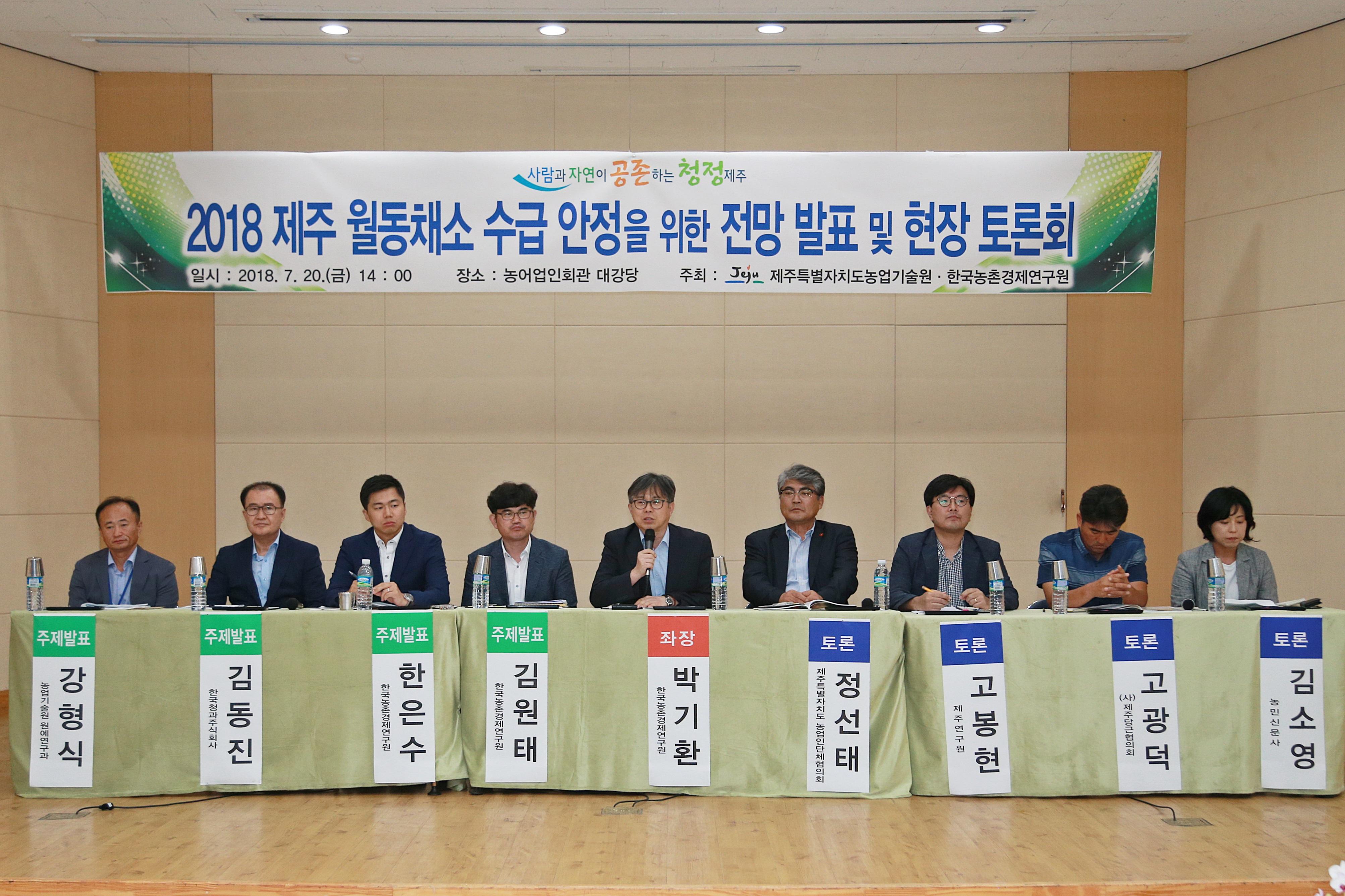 2018 제주 월동채소 전망 발표회 개최