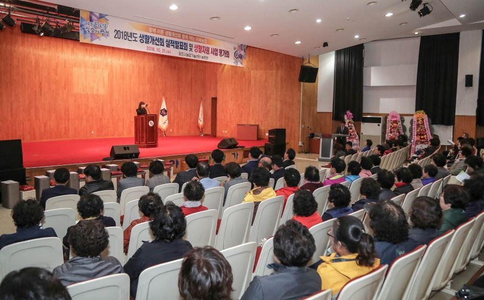 당진농기센터, 생활개선회 실적발표회 개최
