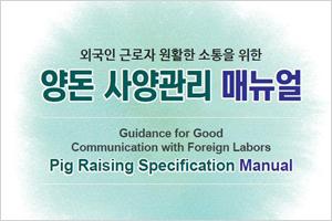 새창열림_양돈 사양관리 지침 캄보디아어와 영어로 만화 제작