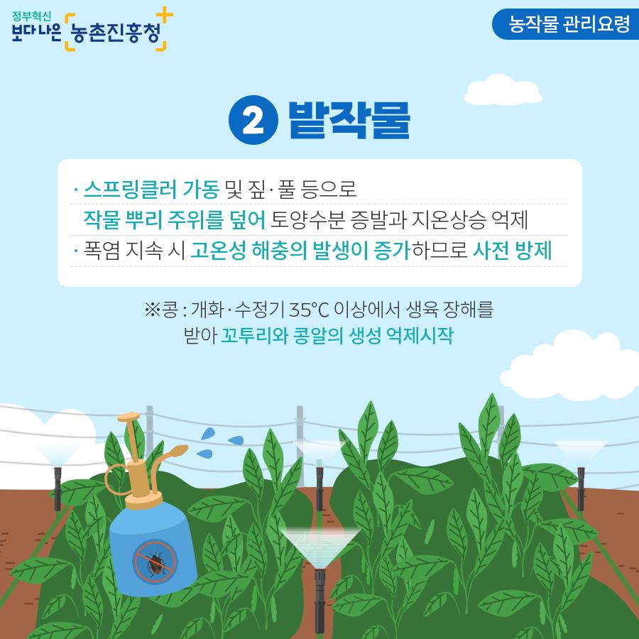 농작물 관리요령 - 밭작물