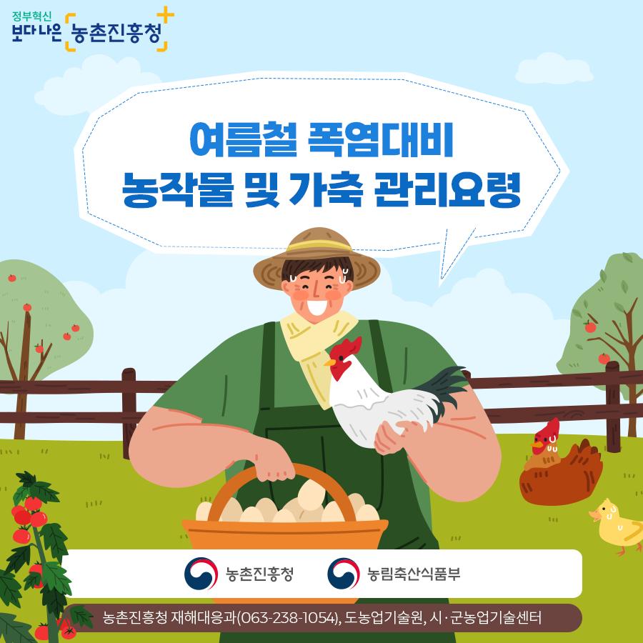 여름철 폭염대비 농작물 및 가축 관리요령