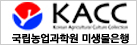 KACC Korean Agricultural Culture Collection 국립농업과학원 미생물은행